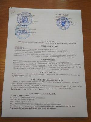Положение и проведении чемпионата Калининградской области по гиревому спорту